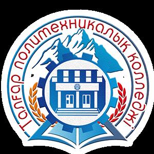 Талгарский Политехничейкий Колледж